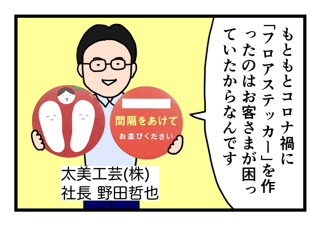 Read more about the article 【4コマ漫画】人を助ける印刷屋さん編