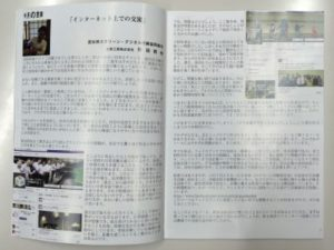 Read more about the article 業界紙への寄稿「インターネット上での交流」