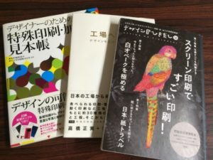 Read more about the article 特殊印刷加工界の特殊で貴重なサンプル情報誌