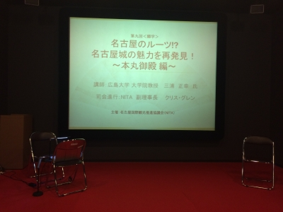 Read more about the article 名古屋城本丸御殿を学ぶ「郷学」