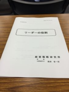 Read more about the article リーダーの役割、その原理原則を学ぶ。