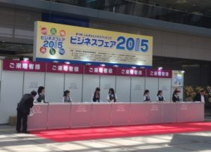 Read more about the article 展示会で気づくこと