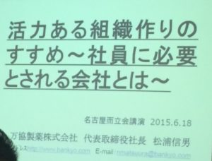 Read more about the article 活力ある組織作り、魅力的な経営者を目の当たりにする。