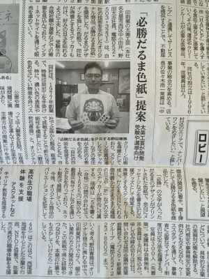 Read more about the article 中部経済新聞に掲載されました!