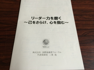 Read more about the article 「自己理解」の大切さを学ぶ 二条彪氏の講演
