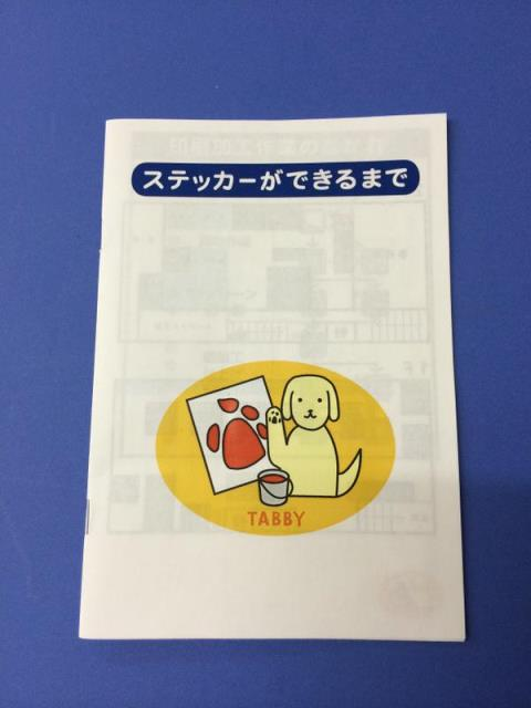 Read more about the article 工場見学を受け入れるために