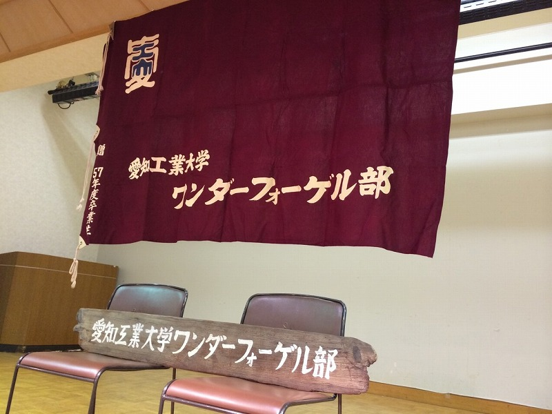 Read more about the article 愛工大ワンゲルOB会と秋山登山(鈴鹿山系鎌ヶ岳)。