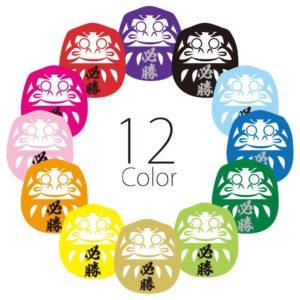 Read more about the article 「必勝だるま色紙」12色から選べるようになりました!