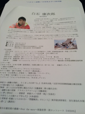 Read more about the article 熱いメッセージを受け取る。 白石康次郎氏の講演
