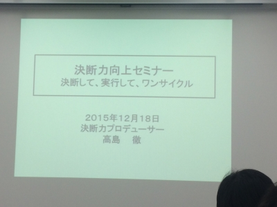Read more about the article 決断力を磨くために