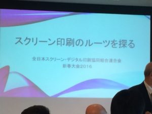 Read more about the article スクリーン印刷のルーツを知る