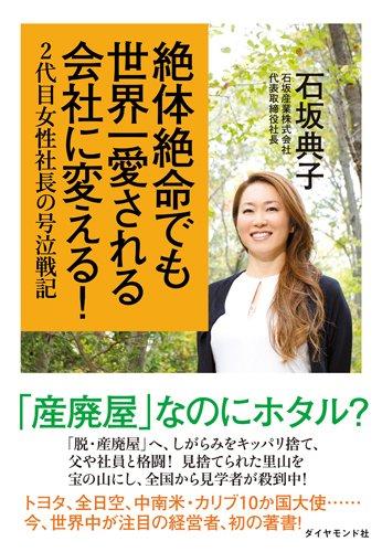 Read more about the article 必要とされる企業とは 石坂産業株式会社様への見学から学ぶ