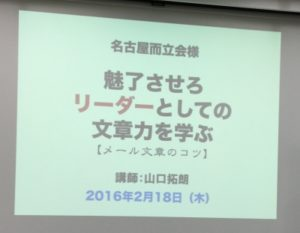 Read more about the article リーダーとしての文章力を学ぶ
