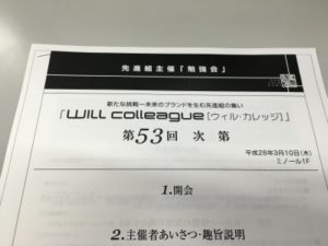 Read more about the article ウィルカレッジという印刷業界の情報交換会