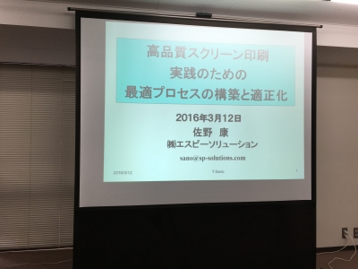 Read more about the article 「インクの身になって考える」 最適プロセスの構築と適正化を学ぶ
