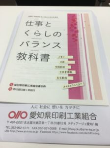 Read more about the article 女性活躍推進セミナー