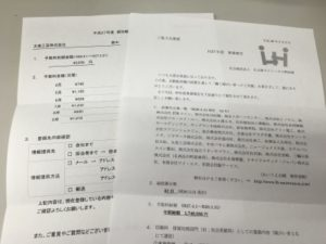 Read more about the article ジュースを買って福祉施設へご協力