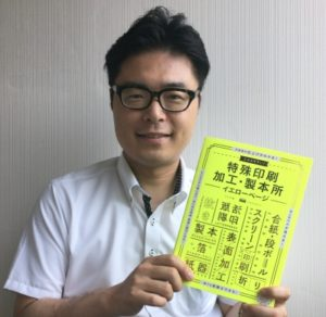 Read more about the article 『たのみやすい! 特殊印刷・加工・製本所イエローページ』に掲載されました。