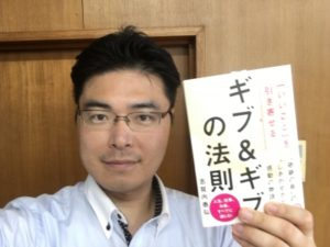 Read more about the article 「いいこと」を引き寄せる ギブアンドギブの法則