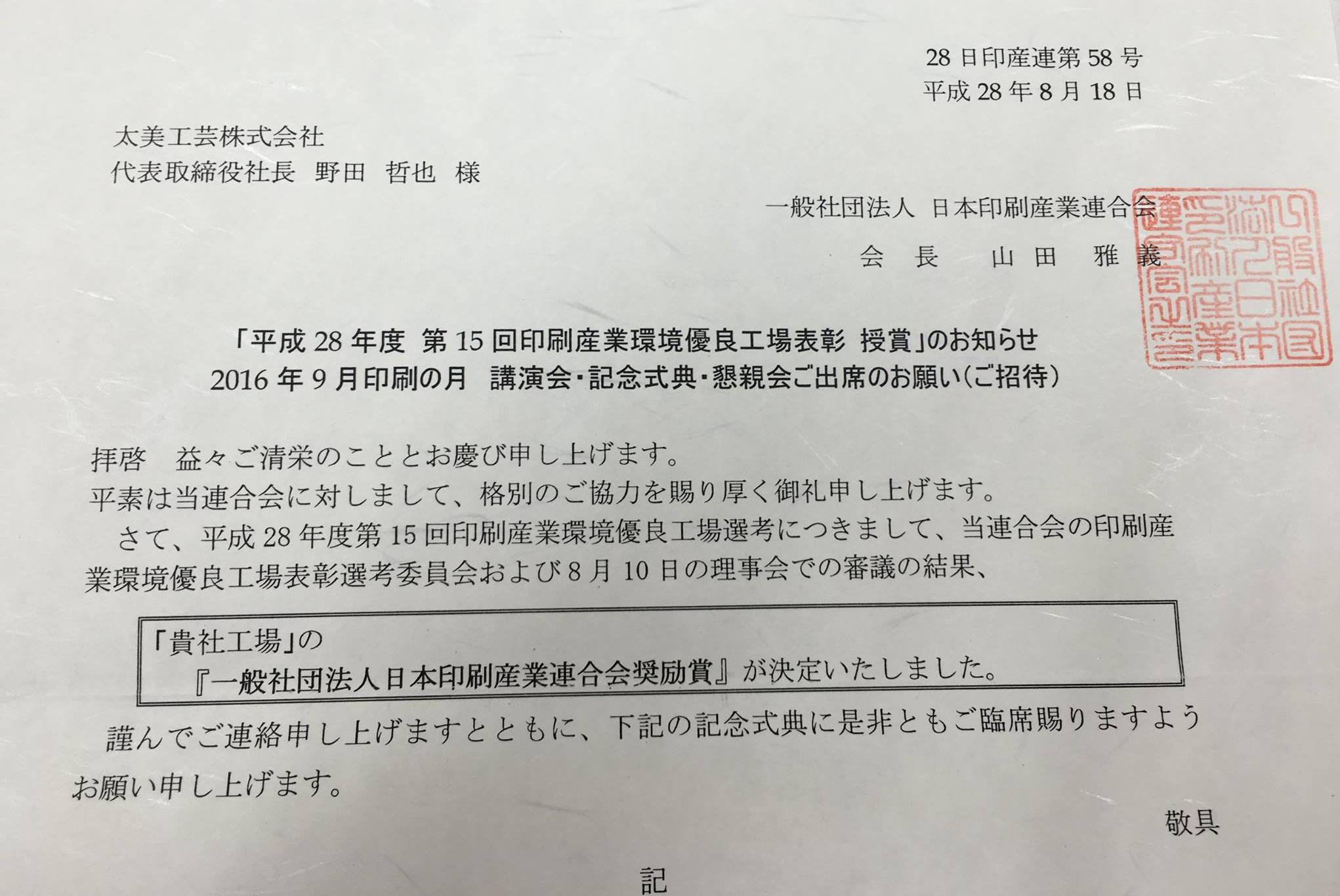 Read more about the article 印刷産業環境優良工場表彰の奨励賞を受賞いたしました。