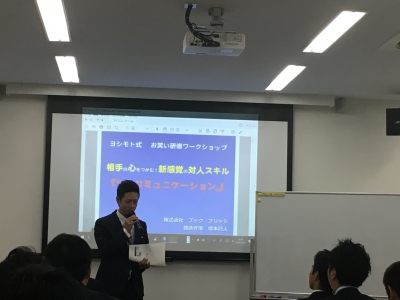 Read more about the article よしもと公認『ツッコミュニケーション』