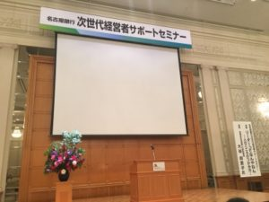 Read more about the article 笑い、盛り上がるにも仕掛けが必要。 大谷由里子氏の講演