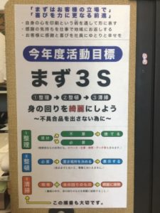 Read more about the article まずは3S 身の回りを綺麗にしよう