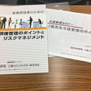 Read more about the article 販売先の与信管理について学ぶ