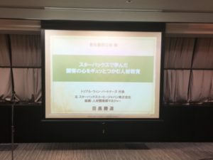Read more about the article スターバックス流 人材教育法を学ぶ