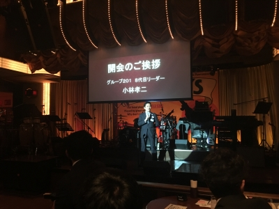Read more about the article グループ201 30周年記念式典に参加