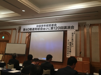 You are currently viewing 精力善用・自他共栄 柔道家古賀稔彦氏の講演