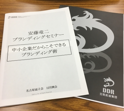 Read more about the article 中小企業のためのブランディング術を学ぶ