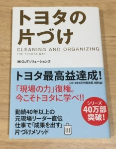 Read more about the article 書籍「トヨタの片付け」を読み実践する。