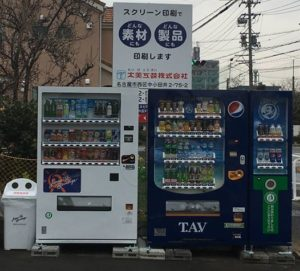 Read more about the article ジュースの自動販売機を新しく入れ替えました。