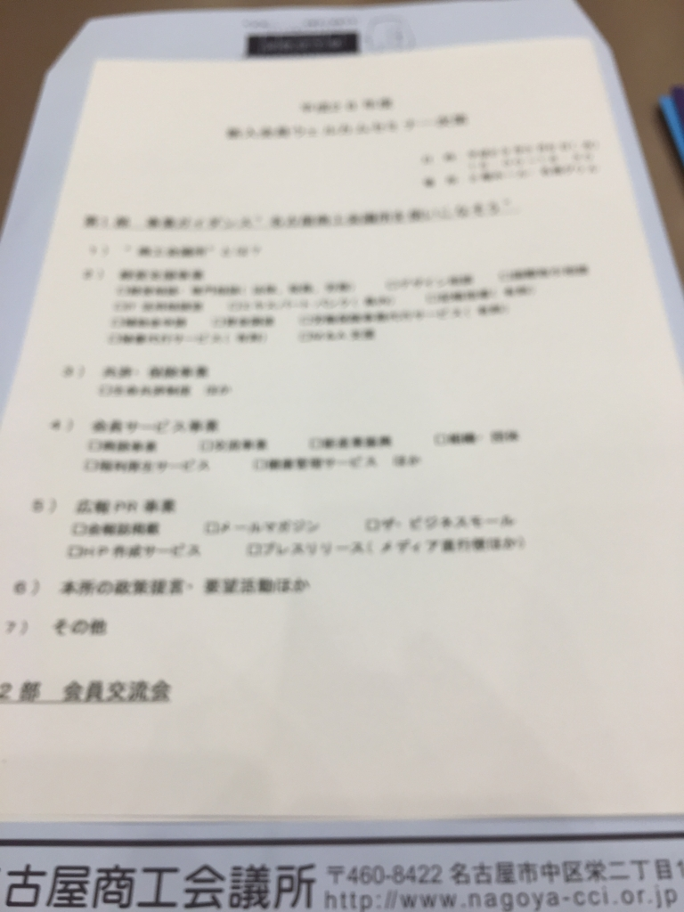 Read more about the article 名古屋商工会議所 ウエルカムセミナーに参加