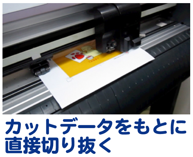 Read more about the article カッティングプロッターの設備更新