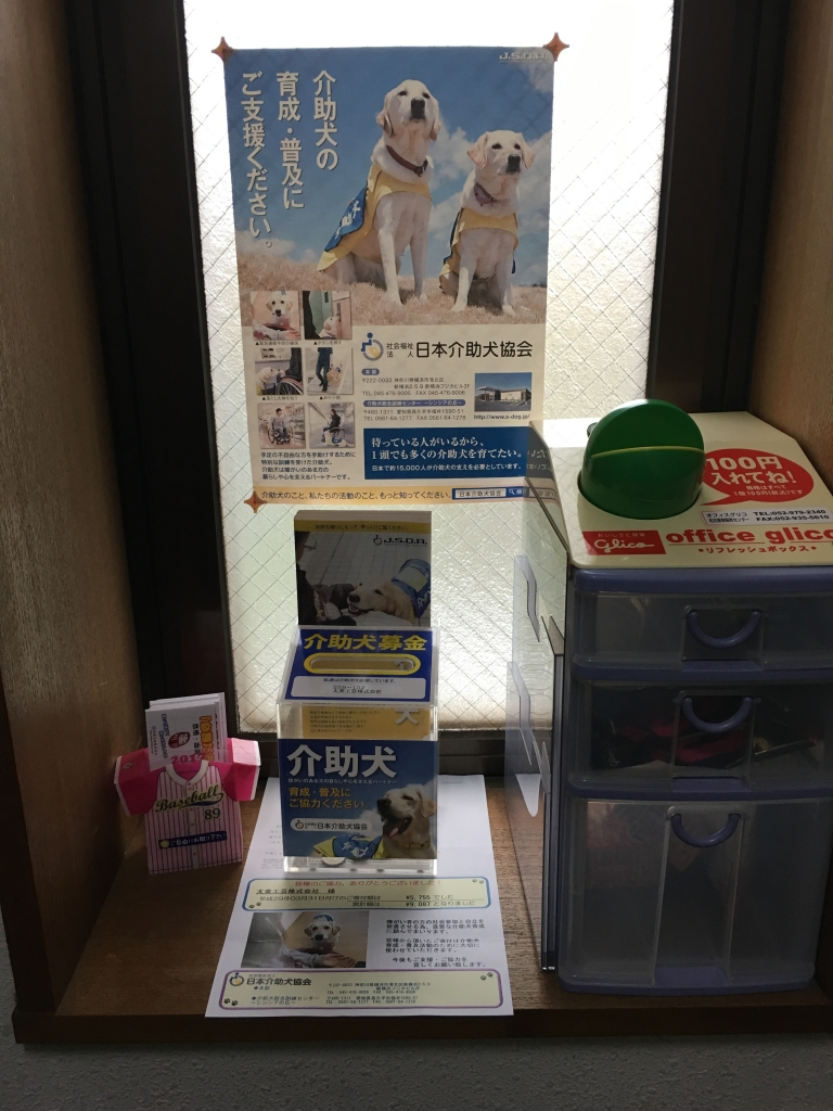 Read more about the article 小さなことですが 日本介助犬協会へのご協力