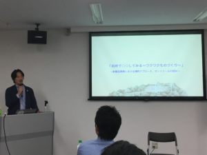 Read more about the article ワクワク感を大切に マイクロモノづくりを学ぶ