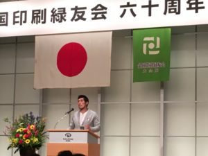 Read more about the article 全国印刷緑友会 60周年記念大会in東京 に参加する
