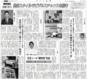 Read more about the article 「ラベル新聞」に掲載されました。