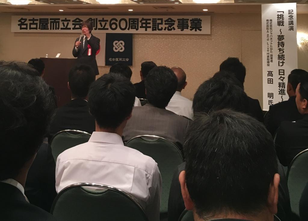 Read more about the article 今を大切にするということ。 ジャパネットたかた創業者高田明氏の講演