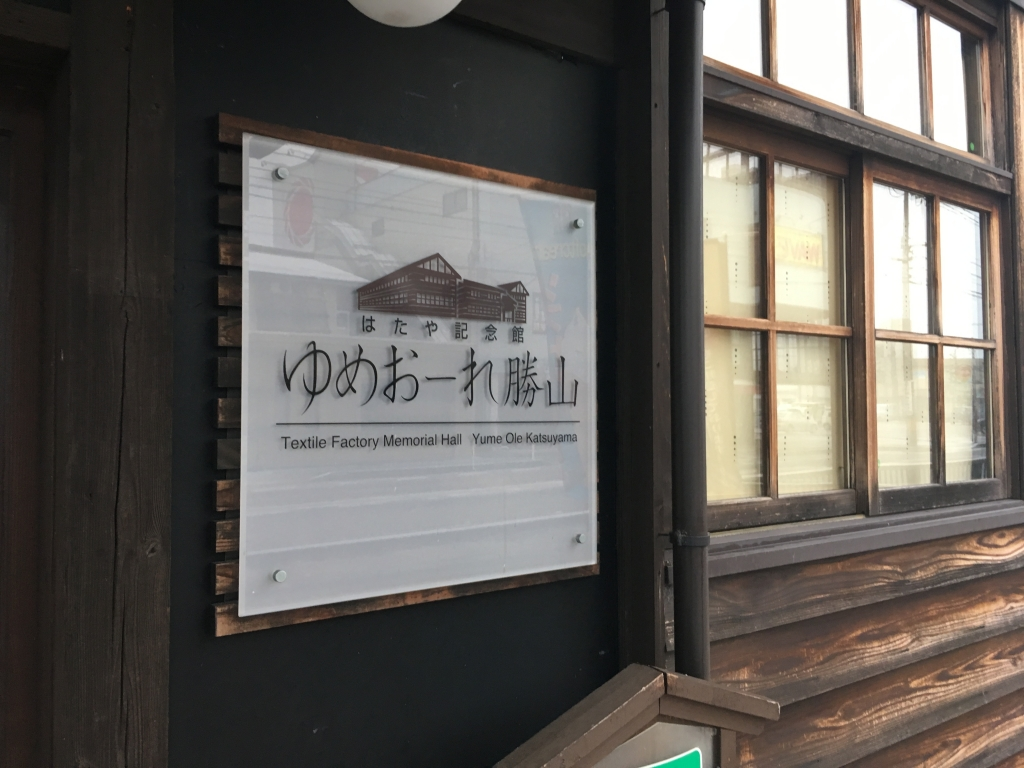 Read more about the article 織物の産地でスクリーンメッシュを知る 日本特殊織物様への企業訪問