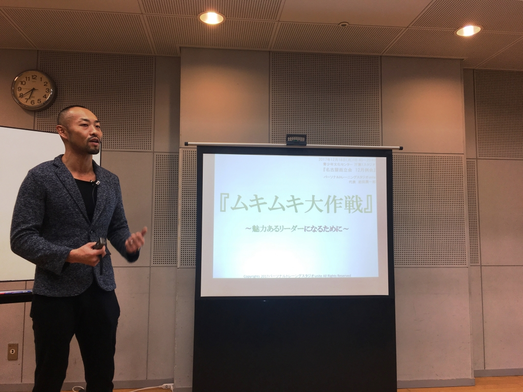 Read more about the article 魅力あるリーダーとしての肉体改造