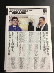 Read more about the article 「ウィルカレッジニュース」第2号(2018年2月1日号)に掲載されました。
