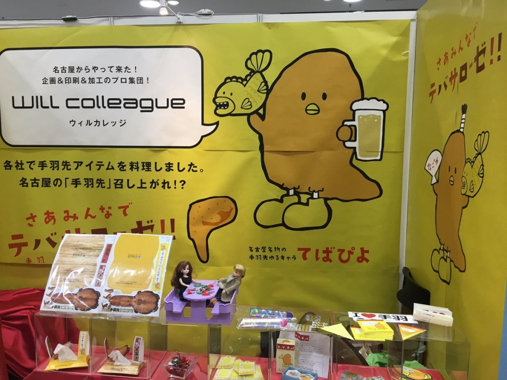 Read more about the article 販促・モトヤコラボレーションフェア2018in大阪