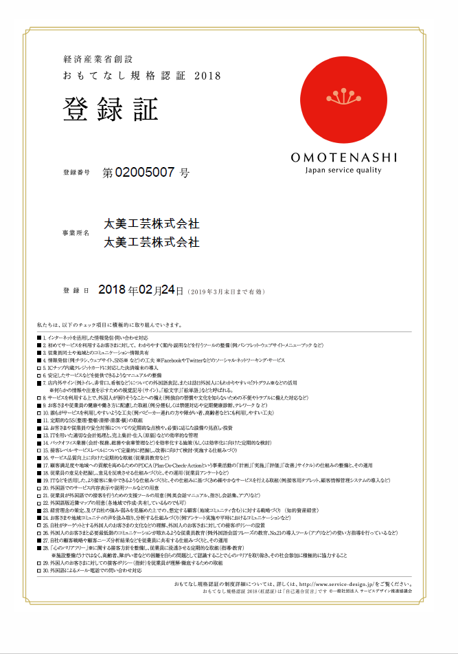 Read more about the article おもてなし規格認証2018(紅認証)に登録しました