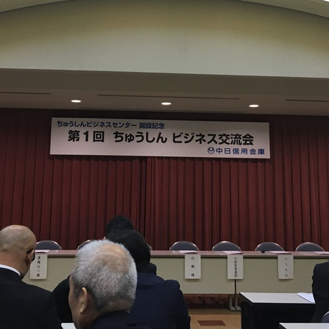 Read more about the article ちゅうしんビジネス交流会に参加しました。