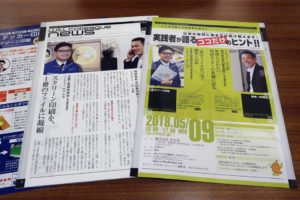 Read more about the article セミナー講師として登壇させて頂きました。ウィルカレッジセミナー