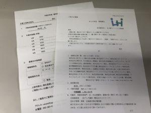 Read more about the article ジュースを買ってください☆彡 福祉施設へのご協力