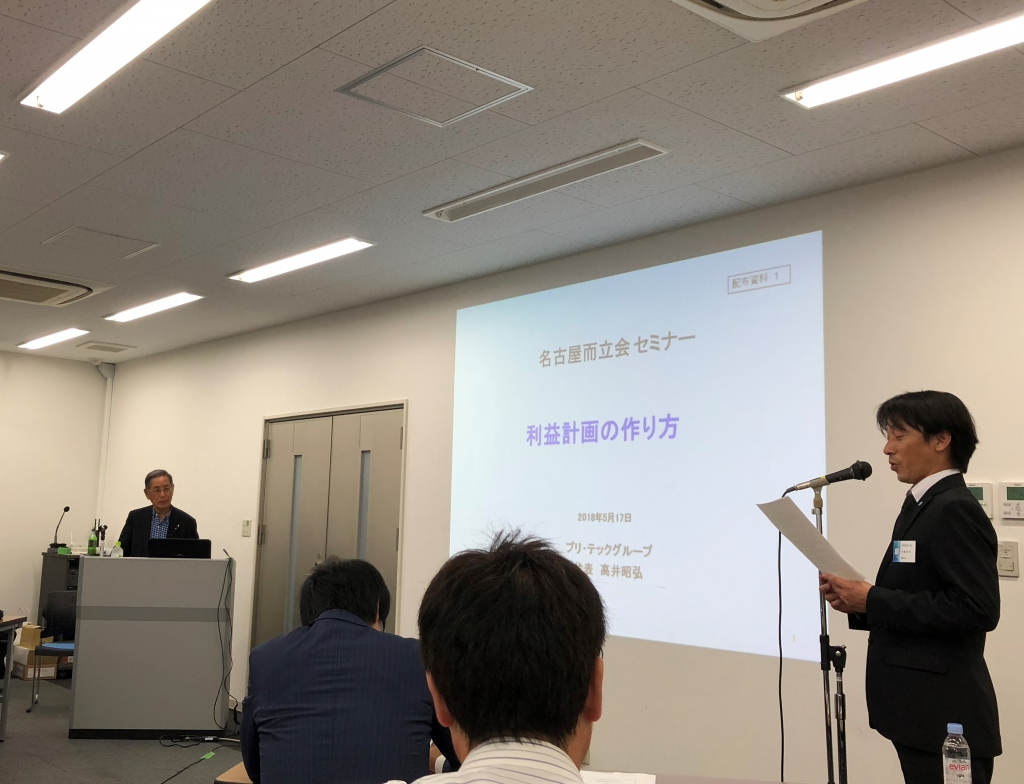 Read more about the article 利益計画の作り方を学ぶ ~正しい経営判断のために~